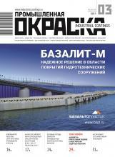 Журнал Промышленная окраска №3 / 2017